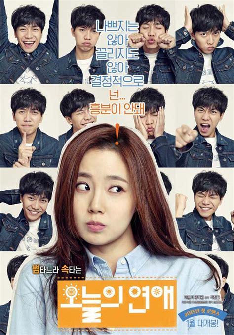 film love today korea 썸 타느라 사랑이 어려워진 오늘날의 남녀를 위한 로맨스를 그린 영화 오늘의 연애