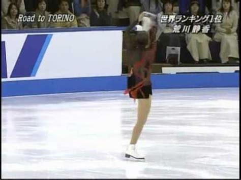 Fs Shizuka by Shizuka Arakawa 2005 2006 Fs Mp3