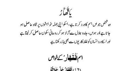 asma ul husna with urdu translation mp3 download asma ul husna benefits pdf download