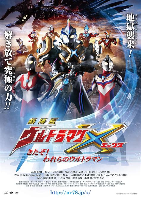 film ultraman lupa jurus ultraman x the movie here comes our ultraman raw