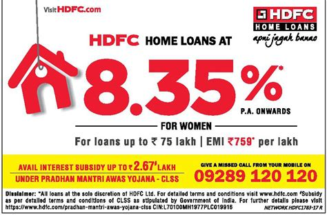 hdfc house loan interest hdfc housing loans loans related product advertisement in newspaper advert gallery