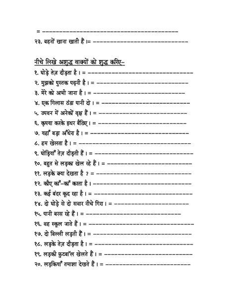 Hindi Grammar Exercises For Class 10 Cbse - क्रिया kriya