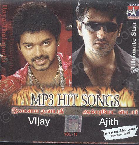 vijay mp song vijay ajith mp3 hits songs
