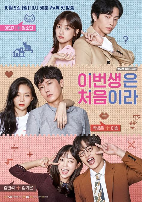 watch love city korean show 2017 episode 1 eng sub 187 because this is my first life 187 korean drama