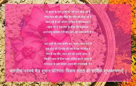 wallpapers  hindu  year vikram samvat yugabda