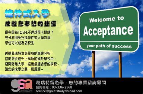 Mba Conditional Admission In Usa by 美國mba申請 葛瑞特留遊學顧問有限公司 美國碩士申請 加拿大遊學 美國留學