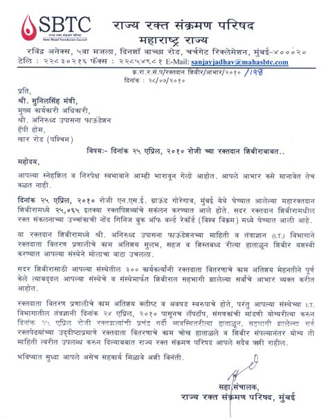 Invitation Letter Format For Blood Donation C Invitation Letter For Blood Donation C Infoinvitation Co