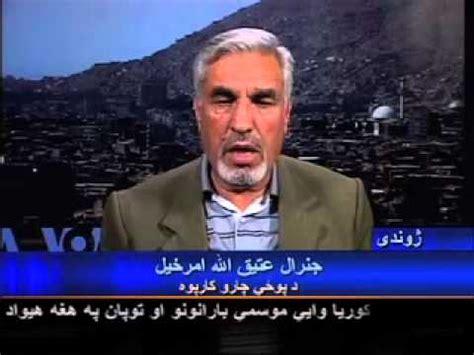 voa live tv general atiqullah amarkhel live on tv ashna pashto