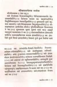 maruti stotra marathi mp3 marathi stotra pdf