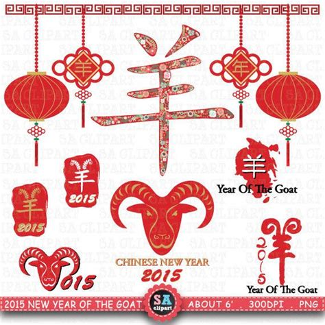 new year horoscope goat 2015 new year of the goat new year clipart by