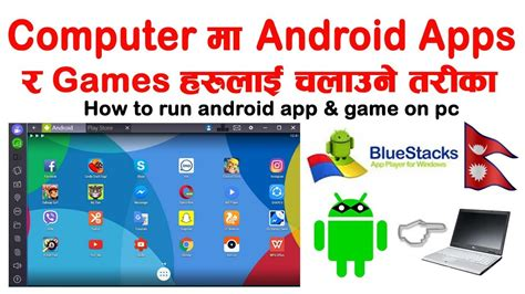 how to run android apps on pc how to run android apps on pc windows 7810