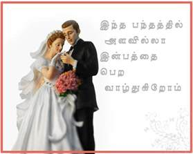 wedding wishes messages in tamil happy married to nivetha mohan 16 05 2013 page 3