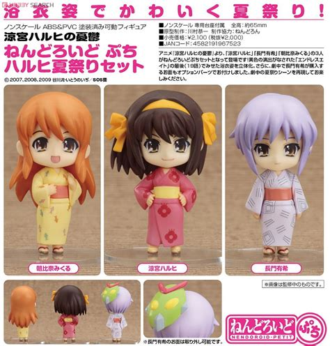 Nendo Yakumo Yakuri preorder list for figurines late again clockwork realm