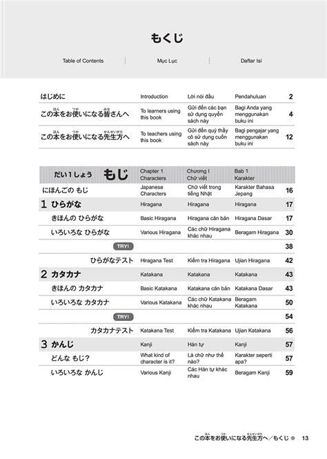 Try! Start Nihongo Hajimeyo (Japanese for Beginners) – OMG