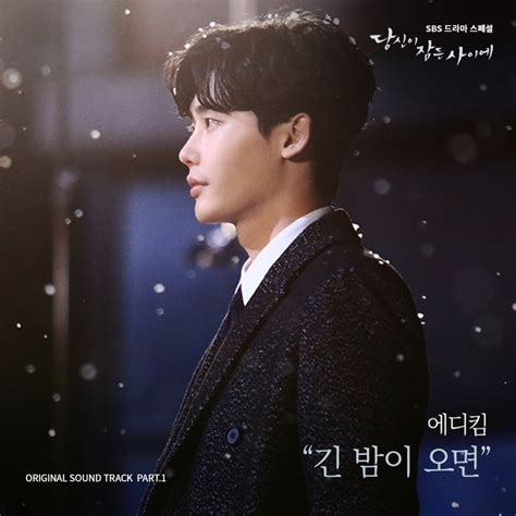 While You Were Sleeping Ost1 When Night Falls Sheet | eddy kim while you were sleeping original television
