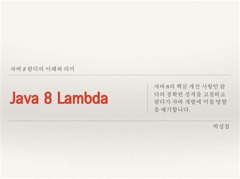 java 8 lambda design pattern java 8 람다식 소개와 의미 고찰