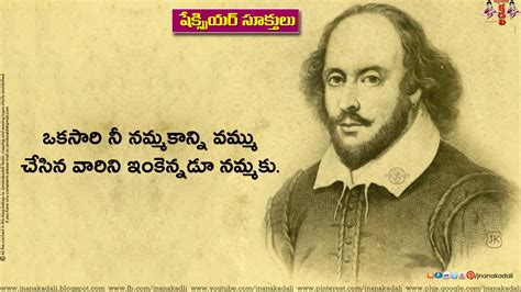 shakespeare biography in hindi william shakespeare life success quotes in telugu jnana