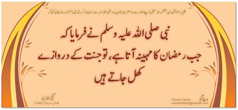 hadees bukhari in urdu part 1 youtube online naat pakistan hadees in urdu bukhari sharif