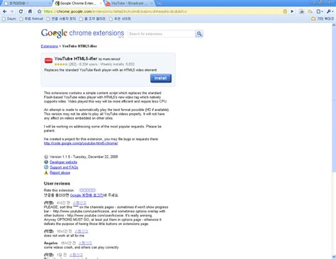 youtube layout chrome extension chrome extension youtube html5 ifier 불친절한 호작대마왕