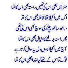 theme party meaning in urdu mirza ghalib in urdu font images mirza ghalib urdu pic