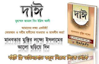 download mp3 ceramah salafi salafi media bangla waz mp3 free download আপন ও হ ন