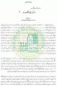 Khel Ki Ahmiyat Essay In Urdu by Library Ki Ahmiyat Essay In Urdu Writinggroups390 Web Fc2