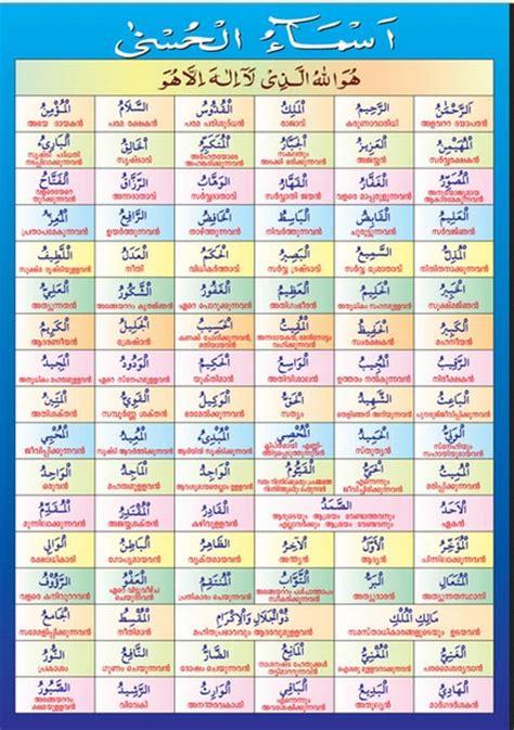Batu Akik Bertulisan Arab Ahad asmaul husna untuk anak sekolah arab dan artinya