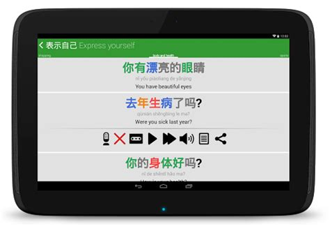 level app for android hsk level 2 pro apps for android