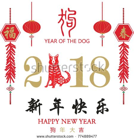 new year xin jia new year dog2018 lunar stock vector