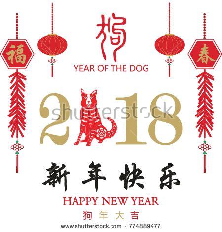 new year 2018 zodiac new year dog2018 lunar stock vector