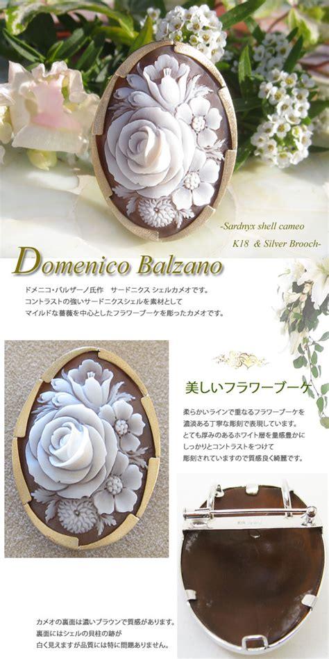 cabinet balzano 楽天市場 カメオブローチdomenico balzano作シェルカメオk18 ペンダント ブローチ フラワーブーケ