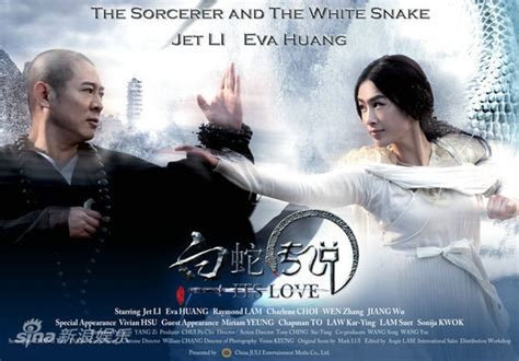 film china white snake the sorcerer and the white snake movie trailer