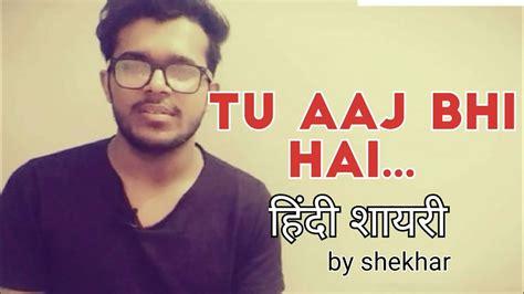 tu vi bekasoor aaj tu aaj bhi hai i hindi shayari i by shekhar youtube