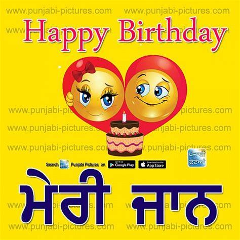 download mp3 happy birthday punjabi happy birthday meri jaan dp