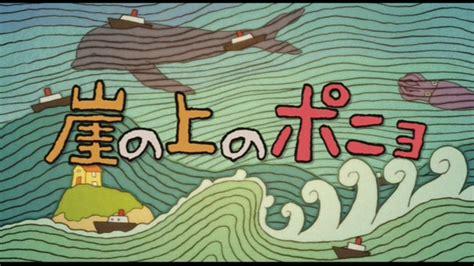 film studio ghibli wiki ponyo film studio ghibli wiki fandom powered by wikia