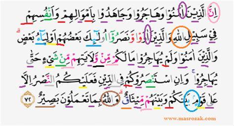 hukum tajwid surat al anfal ayat 72 masrozak dot