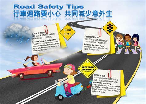 行車過路要小心 共同減少意外生