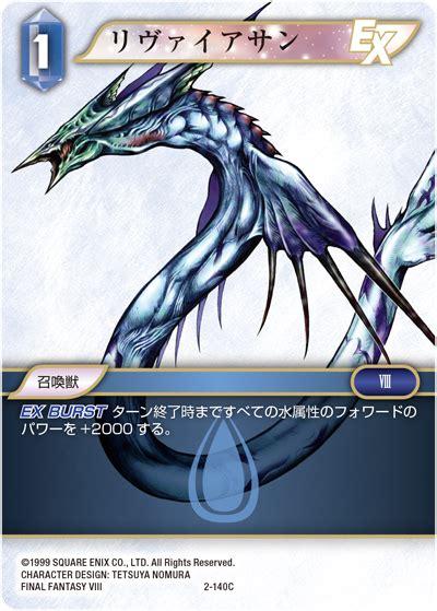 Leviathan 2 140c official opus 2 faq up on jp site makoreactor ff tcg website