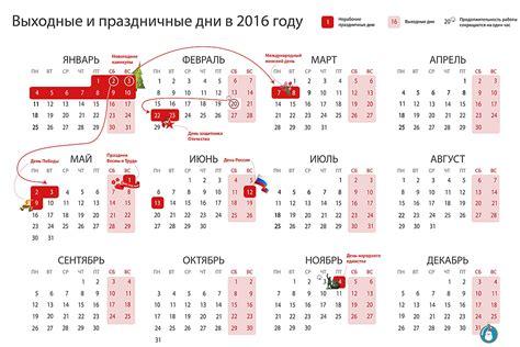 D Calendar Ru выходные дни в июне 2016 поиск Somega