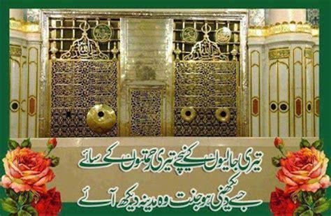 Set Madina Syari 1 urdu shayari collection by mumtaz parveen jise dekhni ho jannat woh madina dekh aaye