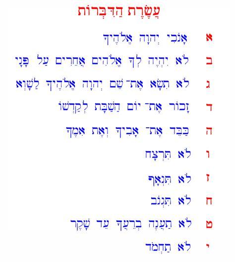 in hebrew ten commandments in hebrew