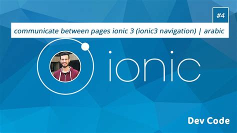 ionic pages tutorial 4 communicate between pages ionic 3 ionic3 navigation