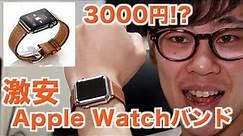 【Apple Watch】誰でもエルメス風にできる激安Apple Watchバンド見つけた!!