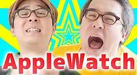 【寸劇つき】キターーー!Apple Watchがやってきた!まずは開封の儀だ!!!
