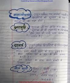 lesson plan in hindi class 8 learning classes online