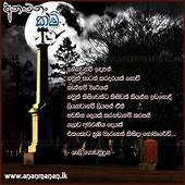 Sinhala Sad Love Poems  Car Interior Design
