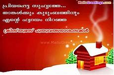 christmas greetings in malayalam 2014 happy christmas greetings in malayalam merry ch happy