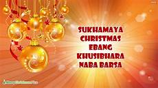 merry christmas wishes in odia merrychristmas pics