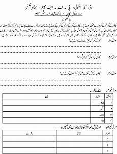 urdu grammar worksheets for grade 1 25198 urdu tafheem worksheets for grade 4 401897 worksheets library opinion writing 2nd grade