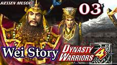 dynasty warriors 4 100 wei musou mode wei tales